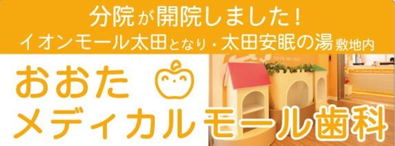 おおたメディカルモール歯科(メディカルポート太田)